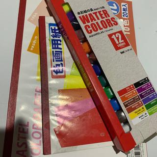水彩絵の具 画用紙 0円