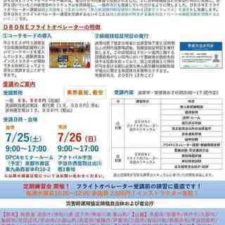 ★★7/25~26ドローンフライトオペレーター講習会開催!★★
