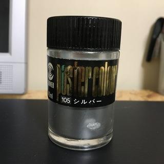【未使用】ターナー色彩 ポスターカラー No105 シルバー