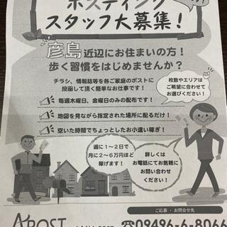 彦島近隣🌟高単価💰ポスティングスタッフ募集✨