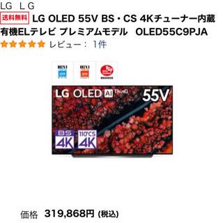 LG  OLED 55C9PJA