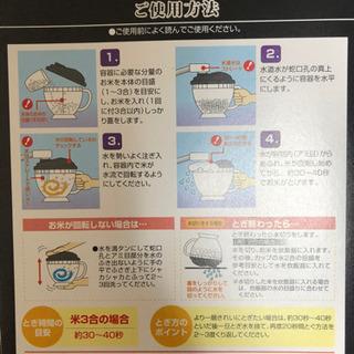 【新品】つめたく米