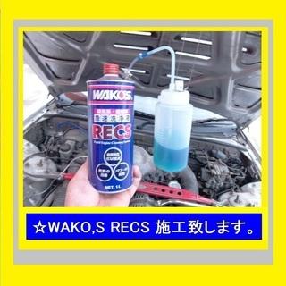 【運転免許試験場近郊】自動車のWAKO,S レックスを施工…