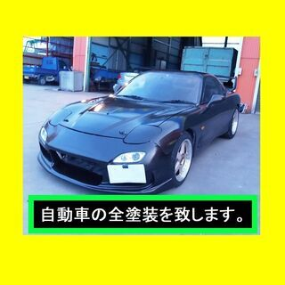 ☆【運転免許試験場近郊】自動車の全塗装また板金塗装を致します。!