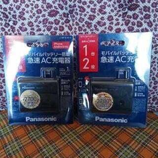 パナソニック【Panasonic】のモバイルバッテリ-搭載…