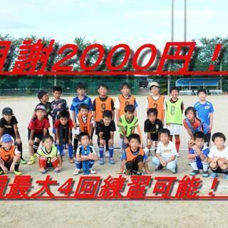 月謝2000円のサッカースクール