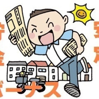 賃貸ワンルーム寮付き新聞販売店のお仕事です!