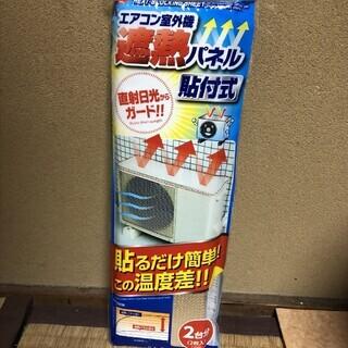 節電に!新品!エアコン室外機 遮熱パネル 貼付式 2台分 ①