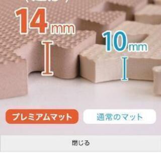 『お問い合わせ中 美品  ジョイントマット − 岐阜県