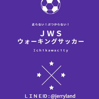 ウォーキングサッカー体験会 JWS