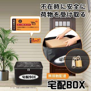 【新品・未使用】 宅配ボックス