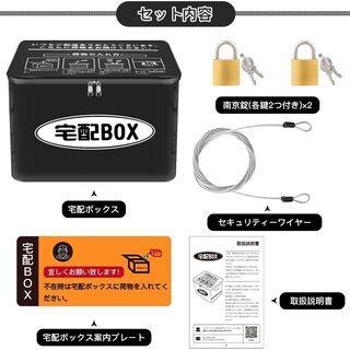 【新品・未使用】 宅配ボックス - 生活雑貨