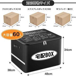 【新品・未使用】 宅配ボックス − 東京都