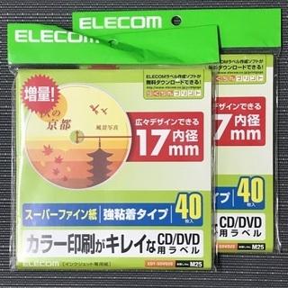 【未使用】CD/DVDラベル(40枚)×2個 ラベラーのオマケ付き