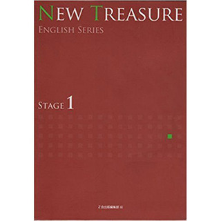【NEW TREASURE対策】中高一貫中一生対象 夏の英文法集中講座