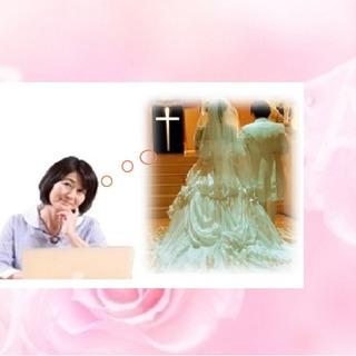 動画説明会・[結婚アドバイザー]として小さな結婚相談所を運営する...