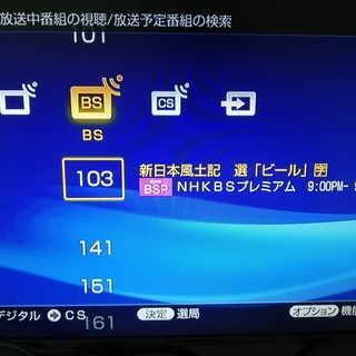 Sony BDZ-T55 ブルーレイレコーダー ジャンク品