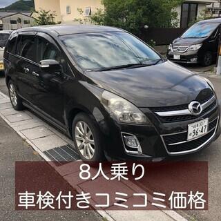 総額18.9万円★ナビ付8人乗り★平成20年式 マツダ MPV ...