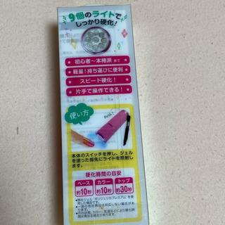【新品】LEDちびライト(ジェルネイル用)