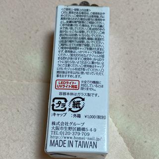 【新品】爪化粧料