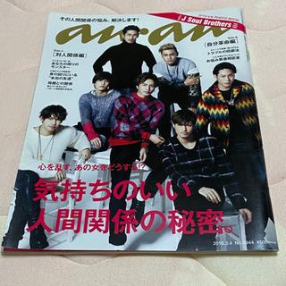 【中古品】EXILEグループ 雑誌