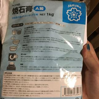 焼石膏1kg