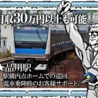 品川駅の駅員になれる!月収30万円以上可能★日払いOK!寮完備★...