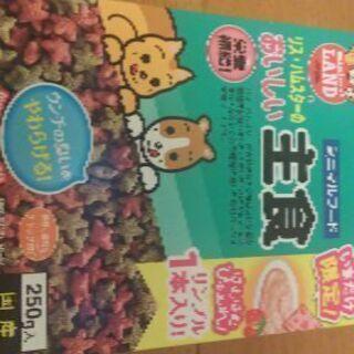 【新品】ハムスター、リスの餌 主食 1箱