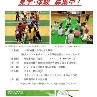 バウンドテニスの見学・体験募集中! GoTo北彩都クラブの画像