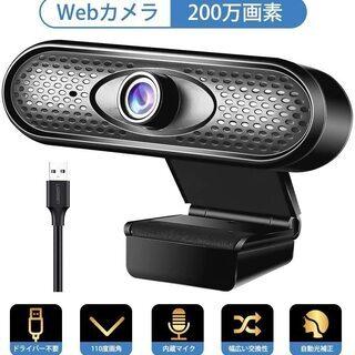 【値下げ・新品】Webカメラ200万画素マイク内蔵・高画質広角