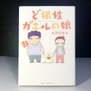 ❇️漫画『ど根性ガエルの娘』1巻のみ