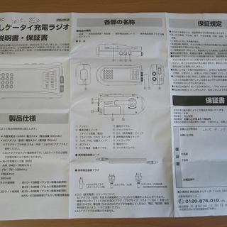 AM/FM手回しケータイ充電ラジオ・ライト − 千葉県