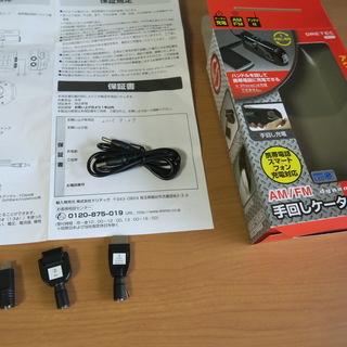 AM/FM手回しケータイ充電ラジオ・ライト - 売ります・あげます