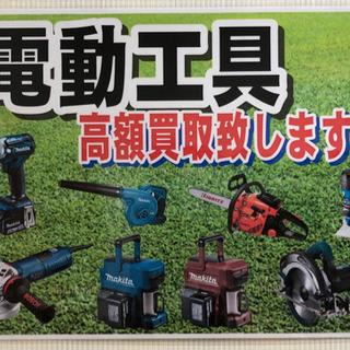電動工具、お買い取り致します!!