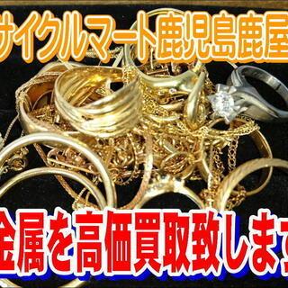 貴金属『金・銀・プラチナ』高価買取致します!