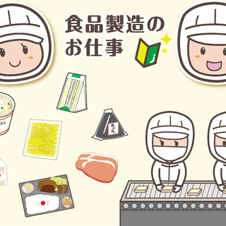 カップ麺 加工食品 製造アシスタント作業