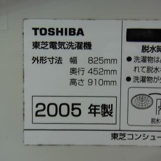 東芝 TOSHIBA 2槽式洗濯機 VH-52G GINGA5.2 清掃済み ステンレス脱水槽 - 売ります・あげます