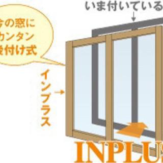 玄関ドアリシェント、内窓インプラス定価の30%OFF