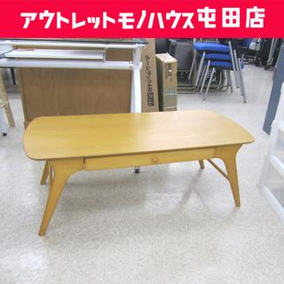 センターテーブル 幅110 奥行50 高さ40cm 引出付き ラ...