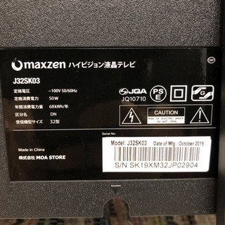 maxzen マックスゼン 32型 テレビ スタンド付き