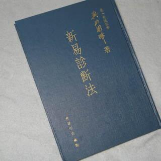 ① 奥山龍峰著 新易診断法の本を売ります 会員専用 全152ペー...