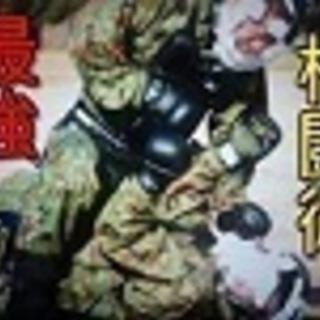 自衛隊 近接戦闘技(月謝無料) − 大阪府