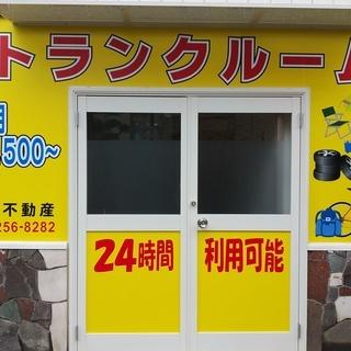 トランクルーム 西川口駅近く