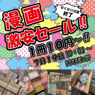 KaNZaBuRo守山本店コミックセール開催のお知らせ