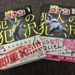 「名探偵コナン犯人の犯沢さん」1.2巻