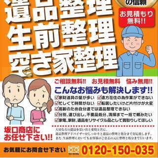 熊本県全域にて遺品整理や生前整理、不用品の整理をおこなっております!!