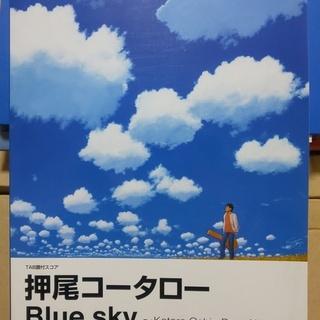 押尾コータロー Blue sky ~ Kotaro Oshio ...