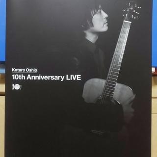 押尾コータロー 10th Anniversary LIVE パン...