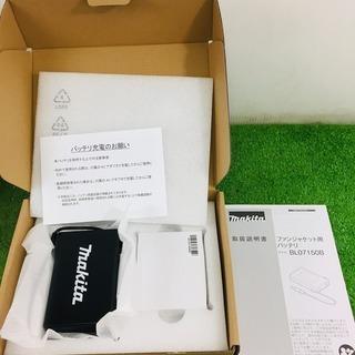 マキタ FJ218DZLL 空調服セット【リライズ野田愛宕店】【管理番号:2400010106040】【未使用】 - 売ります・あげます