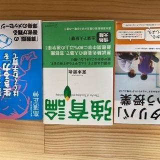 本 三冊セット